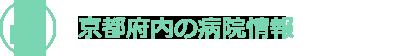 京都府内の病院情報